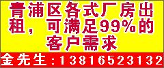 青浦各式厂房出租