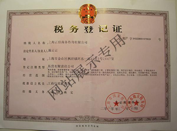 厂房出租网税务登记证