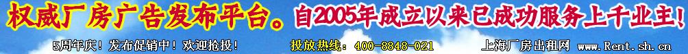 厂房信息火热招商中!021-36047290