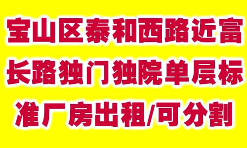宝山区泰和西路近富长路独门独院单层标准厂房出租/可分割