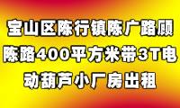 宝山区陈行镇陈广路顾陈路400平方米带3T电动葫芦小厂房出租