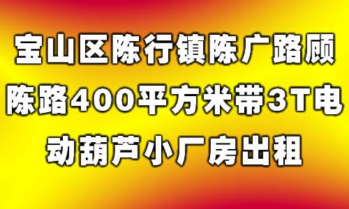 宝山区泰和路地铁附近830平方米带5吨行车小厂房出租