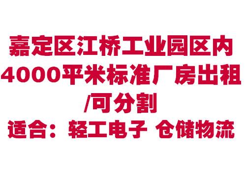 嘉定区江桥工业园区内2000平米标准厂房出租/可分割