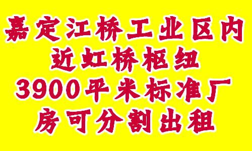 嘉定江桥工业区内近虹桥枢纽3900平米标准厂房可分割出租