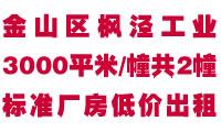 金山区枫泾工业3000平米/幢共2幢标准厂房低价出租