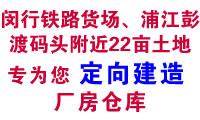 闵行铁路货场、浦江彭渡码头附近22亩土地专为您 定向建造 厂房仓库