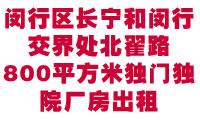 闵行区长宁和闵行交界处北翟路800平方米独门独院厂房出租