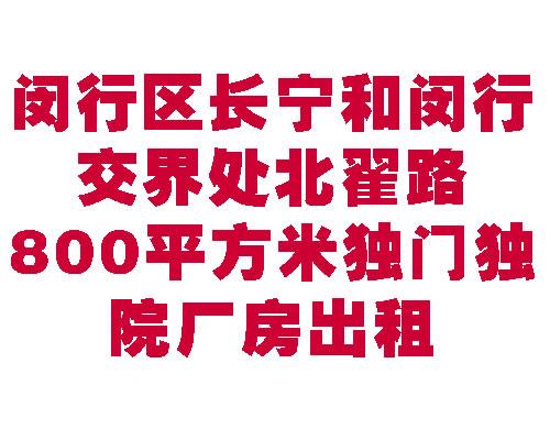 闵行区梅陇镇近虹梅南路1030平米标准厂房出租