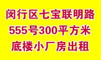 闵行区七宝联明路555号300平方米底楼小厂房出租