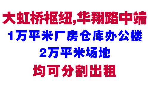 大虹桥枢纽华翔路中端1万平米厂房仓库办公楼、2万平米场地均可分割出租