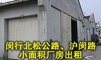 闵行北松公路、沪闵路小面积厂房出租