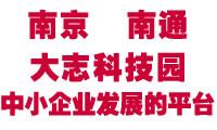 南通 南京 大志科技园 中小企业发展的平台