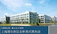 浦东新区全新美式商务园区出租出售-最长达1年免租