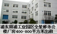 浦东周浦工业园区全装修办公楼厂房400-800平方米出租