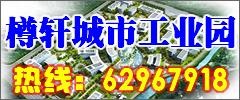上海樽轩城市工业园