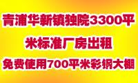 青浦华新镇独院3300平米标准厂房出租/免费使用700平米彩钢大棚