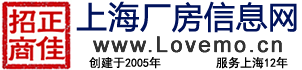 上海厂房出租网
